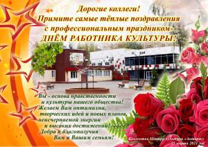 день культурного работника